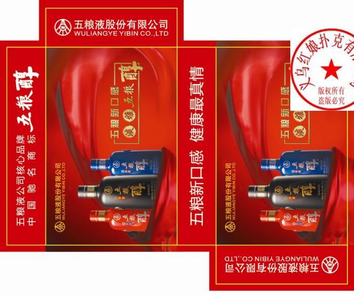 品牌升级广告语_五粮醇品牌广告扑克 - 红娘扑克